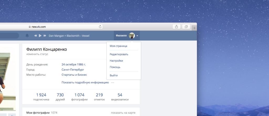 «ВКонтакте» представила новый дизайн веб-версии социальной сети