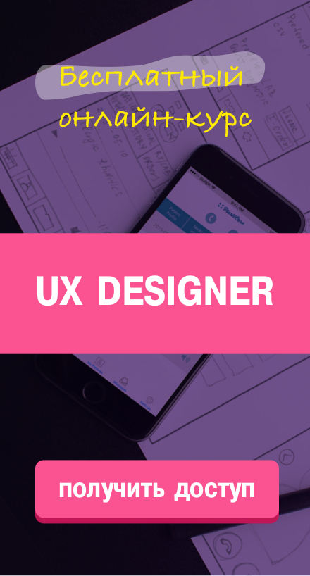 Веб дизайн обучение бесплатно